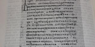 Manuscrisul necunoscut din Campulung Muscel, unul dintre cele mai vechi din Tara Romanesca